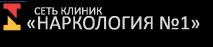 «Наркология №1»
