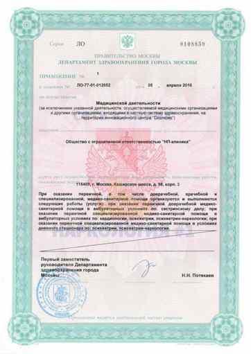 лицензия на вывод из запоя на дому